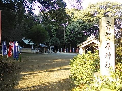 青賀原神社 社号標