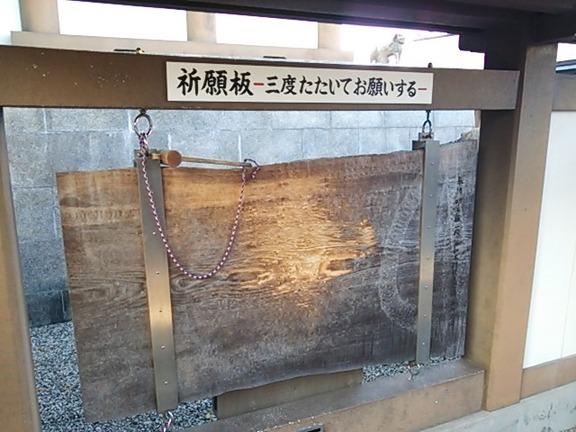 石津神社 祈願板