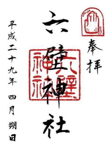 六壁神社 御朱印