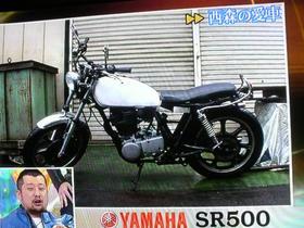 26SR500