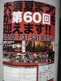 212010大須祭り