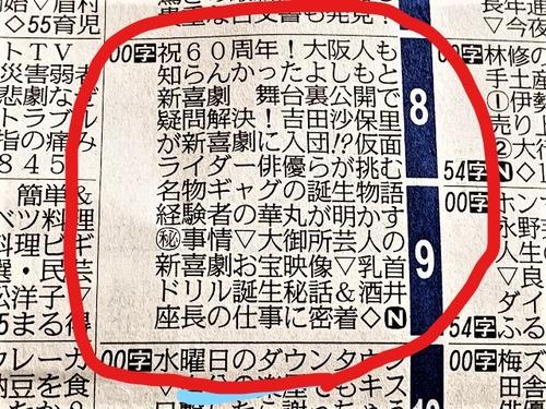 Inked3.6吉本_LI