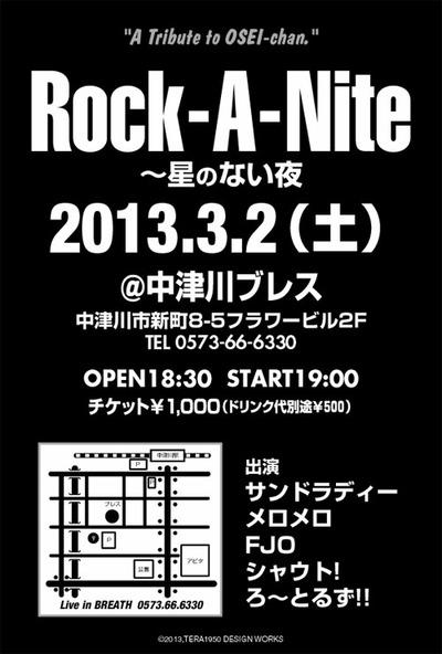 Rockanite_ura_1c