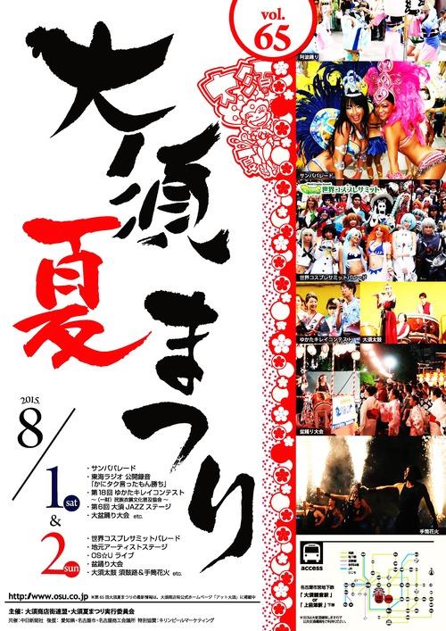 18大須夏祭り2015