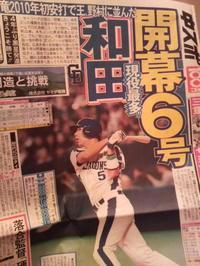 27プロ野球
