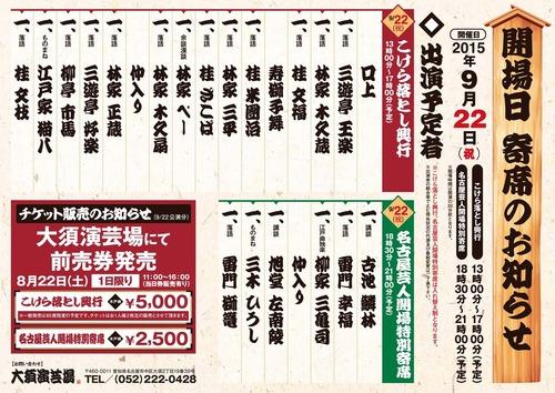 6大須演芸22日