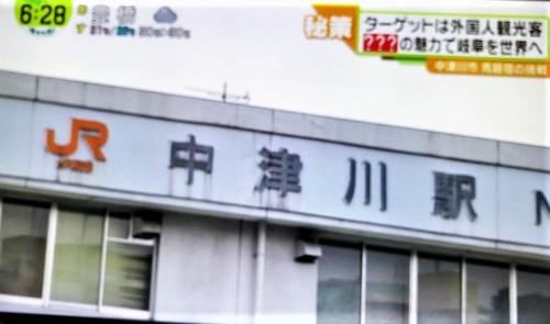 26中津川