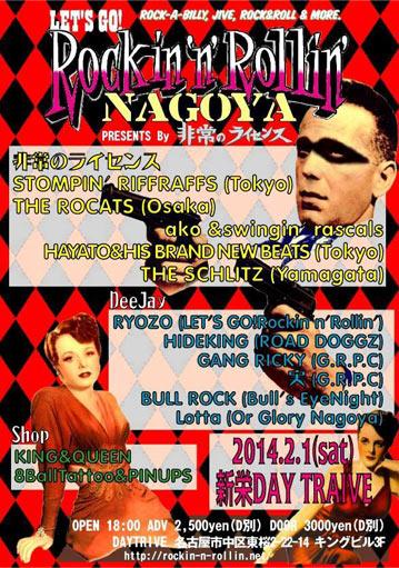 info_rr_nagoya2