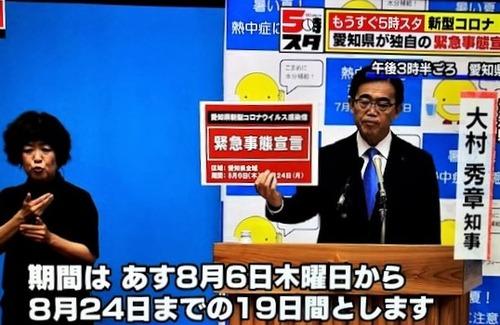 8.6愛知7