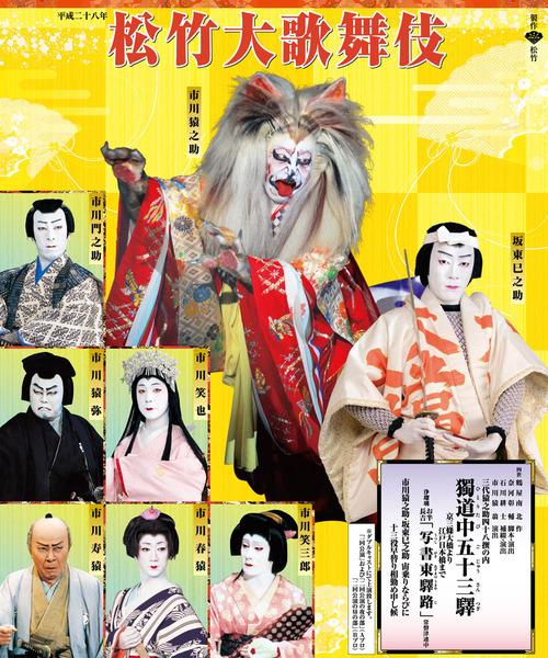 29歌舞伎