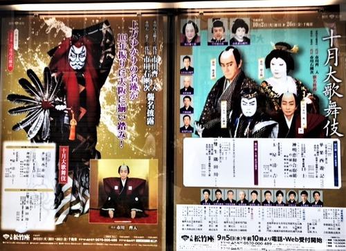 10.12大阪歌舞伎2