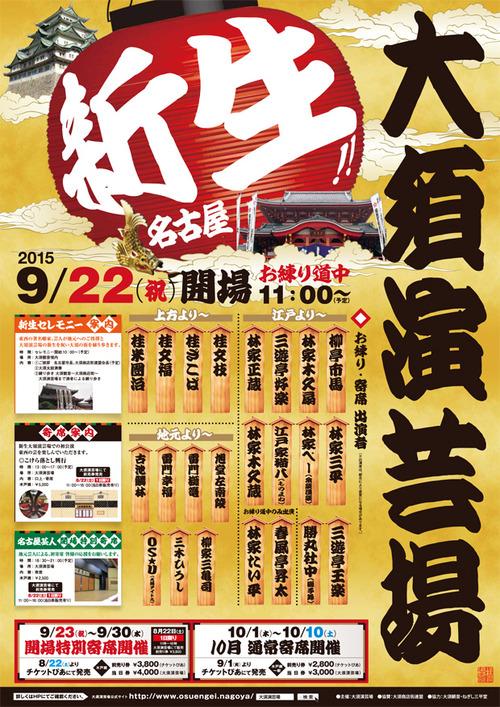 6大須演芸22日1