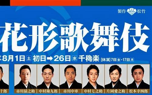7.31歌舞伎半沢