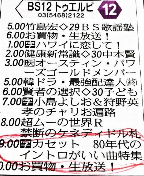 10.14テレビ
