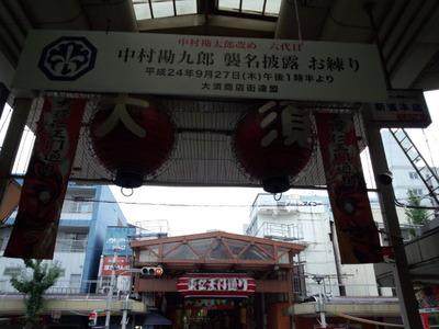 24中村勘九郎