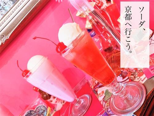 3.5クリームソーダ3