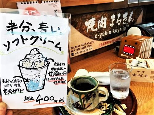 19岩村まるきんコーヒー