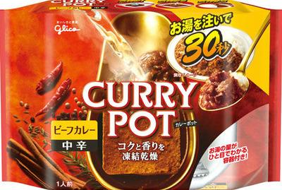 l_ah_curry1