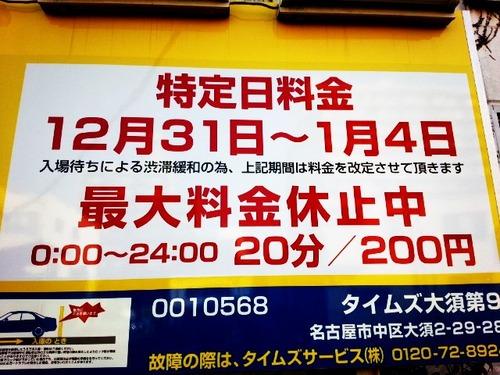 31駐車場