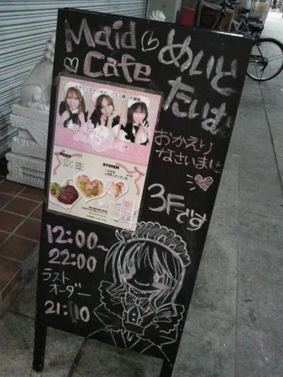 25メイドカフェ大須