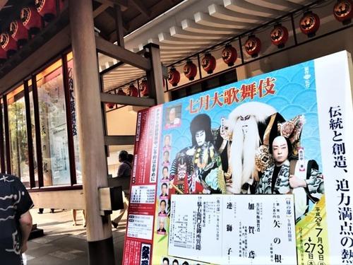 20歌舞伎座2 2017
