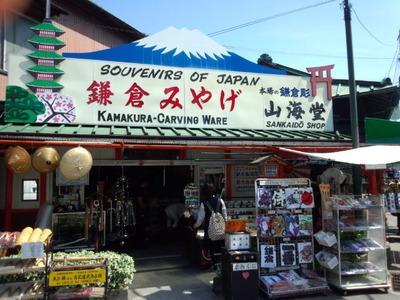 15鎌倉土産屋