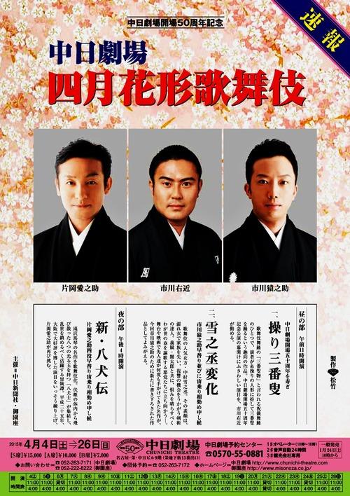 24歌舞伎