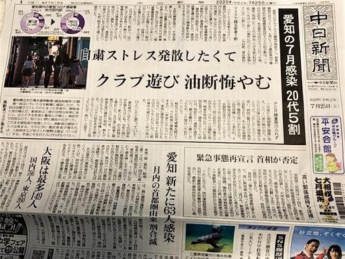 7.28新聞28