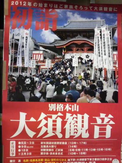 16大須観音2012ポスター