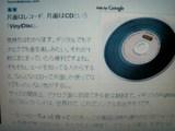 CDレコード