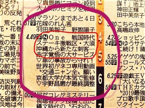 Inked3.6大須_LI