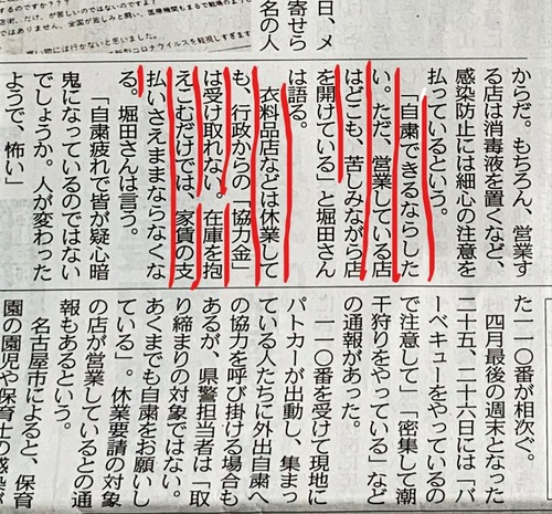 5.3新聞切り抜き