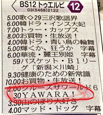 Inked3.27yazawa_LI