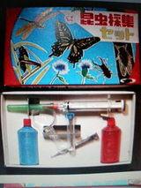 昆虫採集セット