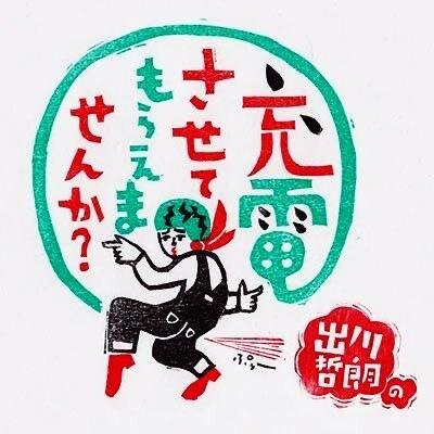 12.13出川2