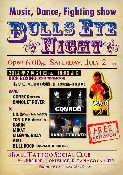 bullseye-night2