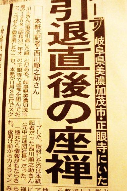 31川上監督2