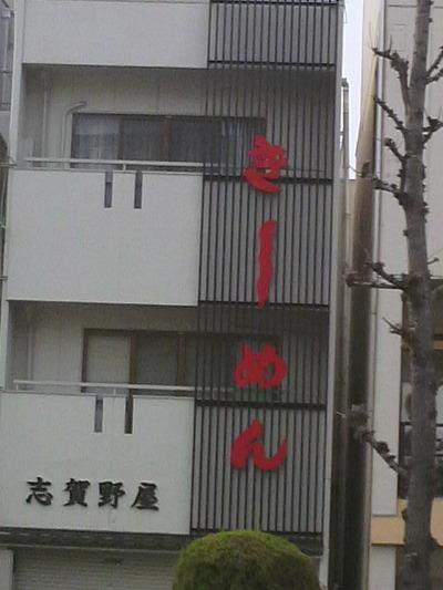 7き〜〜めん