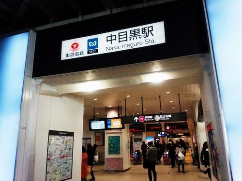 20中目黒駅
