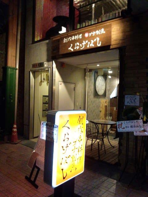 15大須新店2014