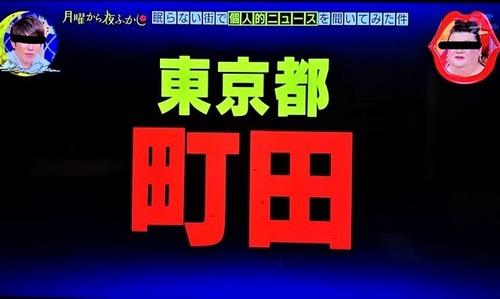 Inked6.24町田1_LI