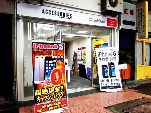 20新店携帯屋