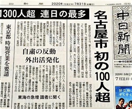 7.31新聞