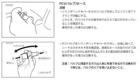 PCVバルブ点検