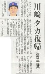 3月31日の川崎復帰記事