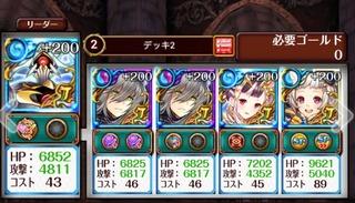 喰牙RIZE3 6ステージ対シド戦デッキ