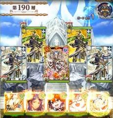 190階層の最終戦