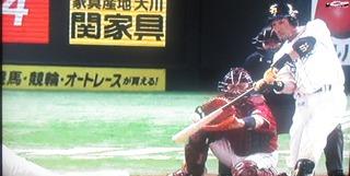 松田先制3ラン。