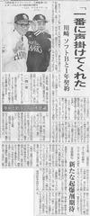 川崎復帰4月2日記事