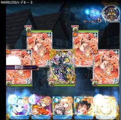 MARELESS2ハード6-3最終戦